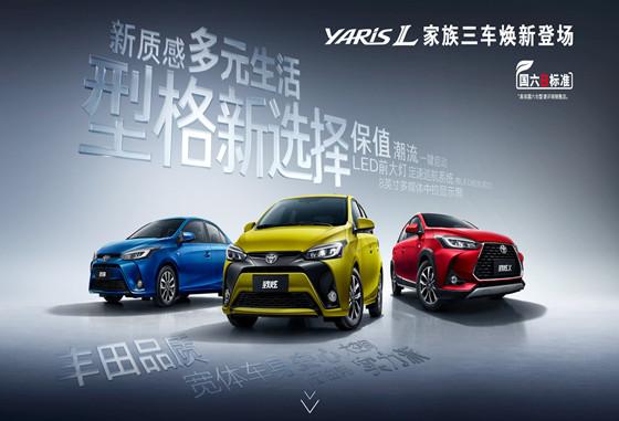 YARIS L致炫家族提供高价值多元选择