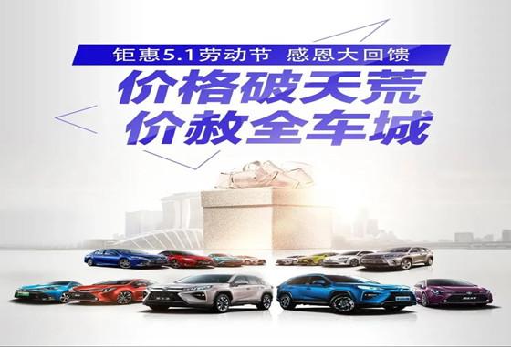 广汽丰田年中回馈,6月购车有福利