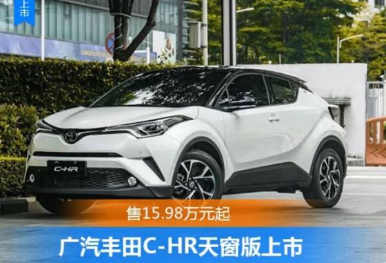 全球首發,中國獨占!豐田C-HR天窗版真的來了!
