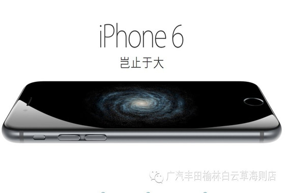 抽獎啦!!!Iphone6榆林白云12月12日等你