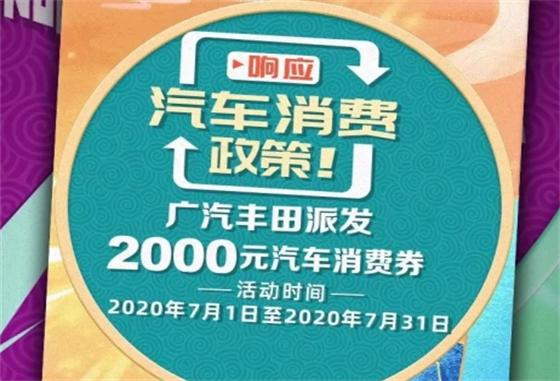 7月限时购,广汽丰田派发2000元汽车消费券