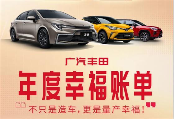 为您量产幸福!广汽丰田2020年销量达765008台