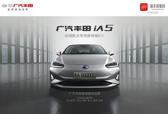 廣汽豐田iA5價格穩定 售價16.98萬元起