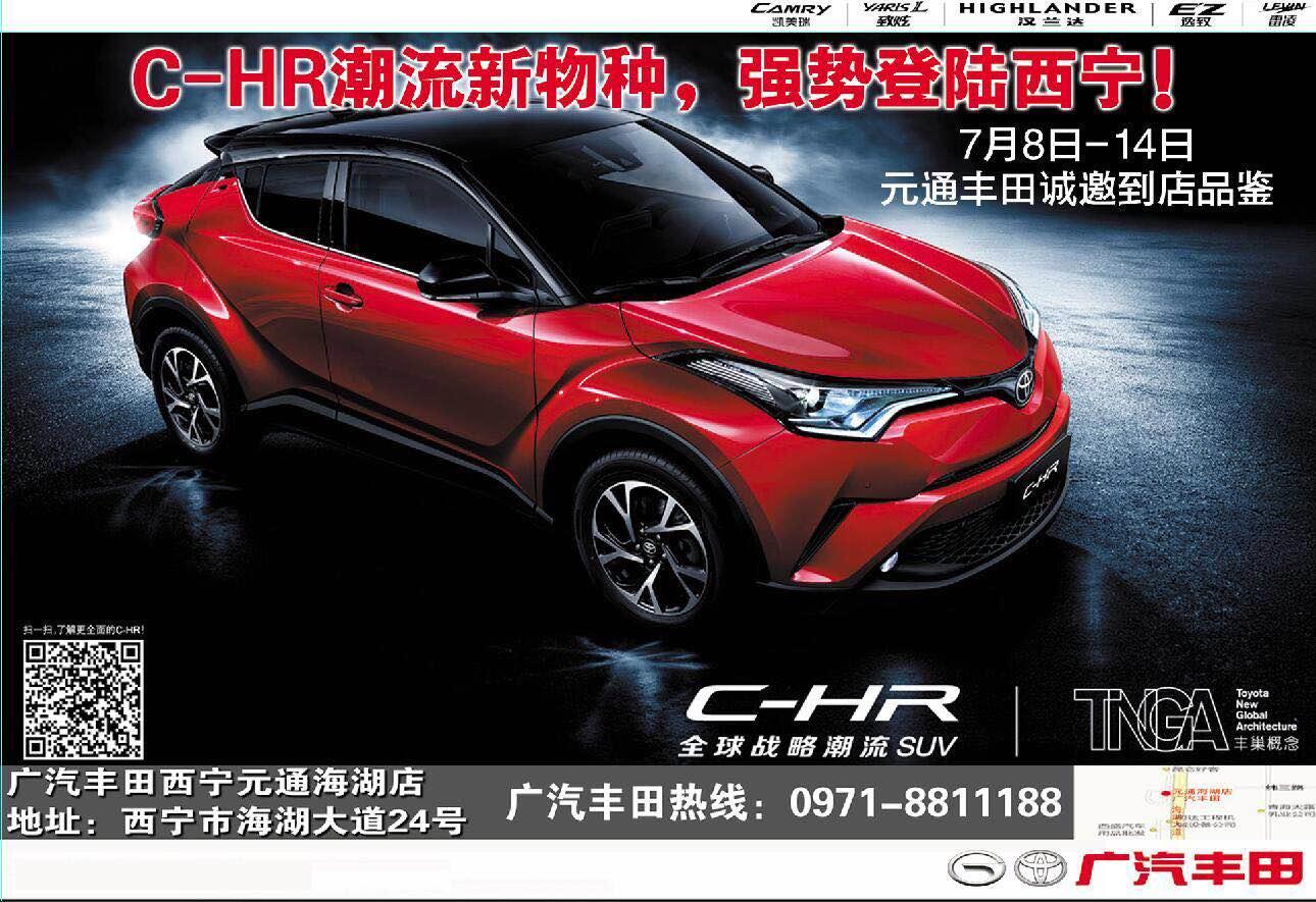 广汽丰田8月嘉年华试乘试驾体验营&狂欢购物节
