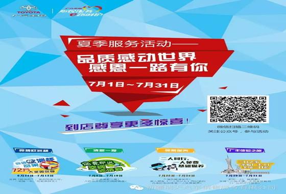 重磅消息||新疆瑞天夏季服务月活动优惠不停送