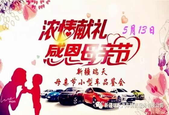 这个周末,新疆瑞天小型车品鉴会为母亲节献礼!