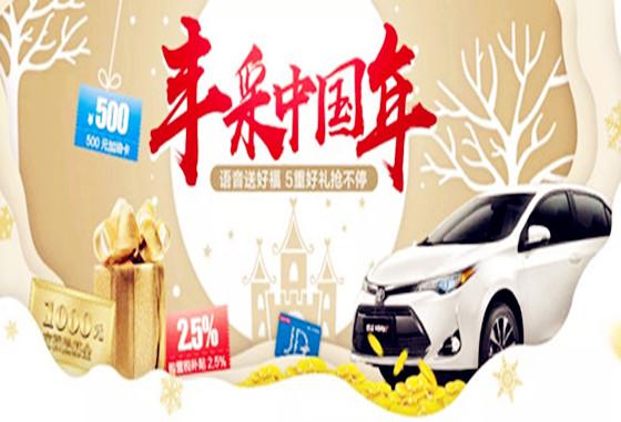 【丰云惠】丰采中国年,悦享新福礼