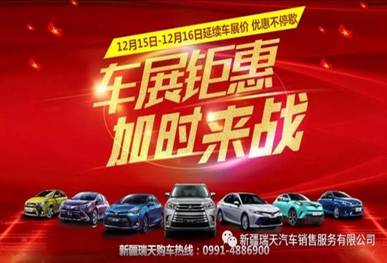 周末年终盛惠   车展政策延续享,挑战年度最低价!