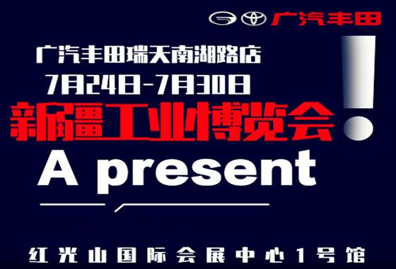 2019新疆国际汽车博览会即将高调上演!
