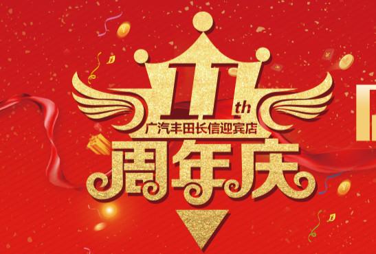 大发彩票官网长信迎宾店11周年店庆团购会