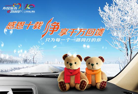 广汽丰田冬季服务活动