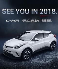 C-HR真的来了,2018见!