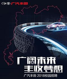 广汽丰田2018校园招聘