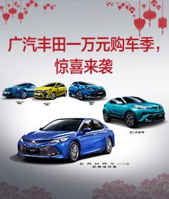 广汽丰田1万元购车季