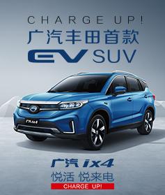 CHARGE UP!广汽丰田首款EV SUV