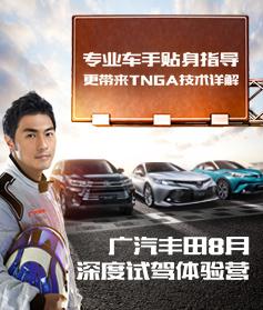 TNGA技术详解,体验专业车手指导试驾