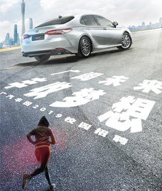 广汽丰田2019校园招聘